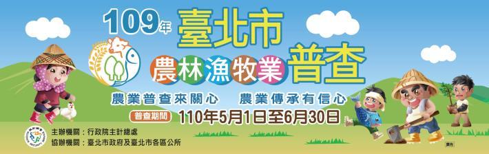 臺北市農林漁牧業普查