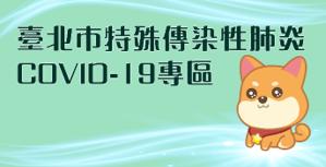 臺北市特殊傳染性肺炎專區