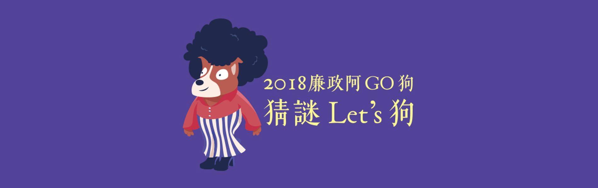 2018猜謎阿GO狗