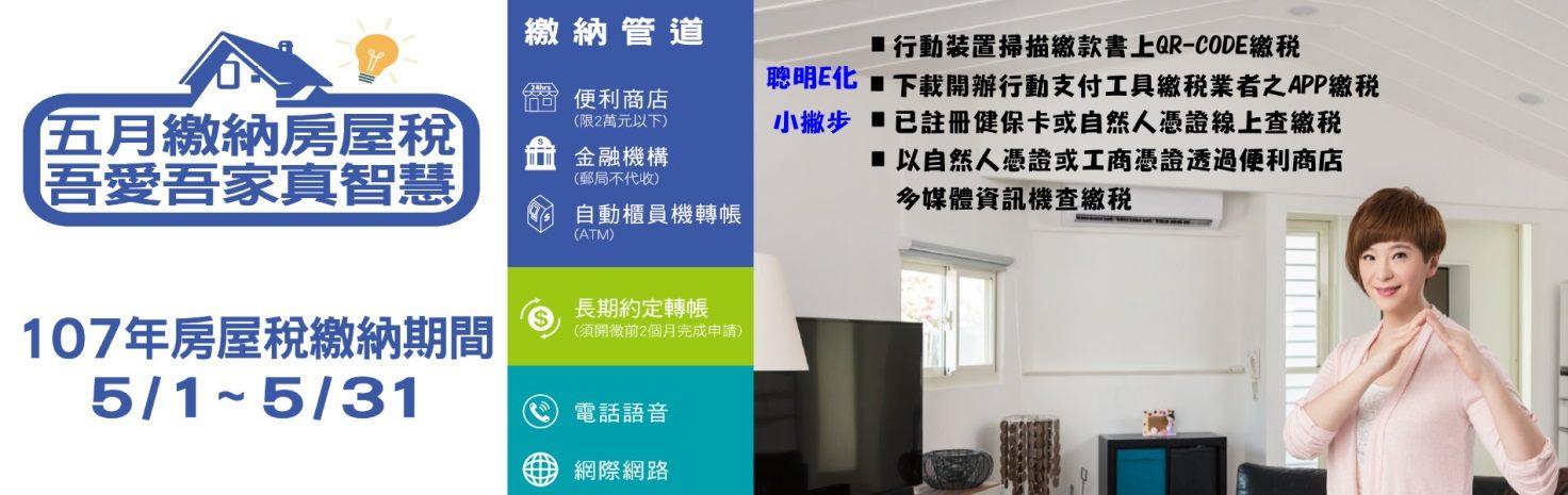 107年房屋稅繳納管道輪播圖,連結至繳稅方式。