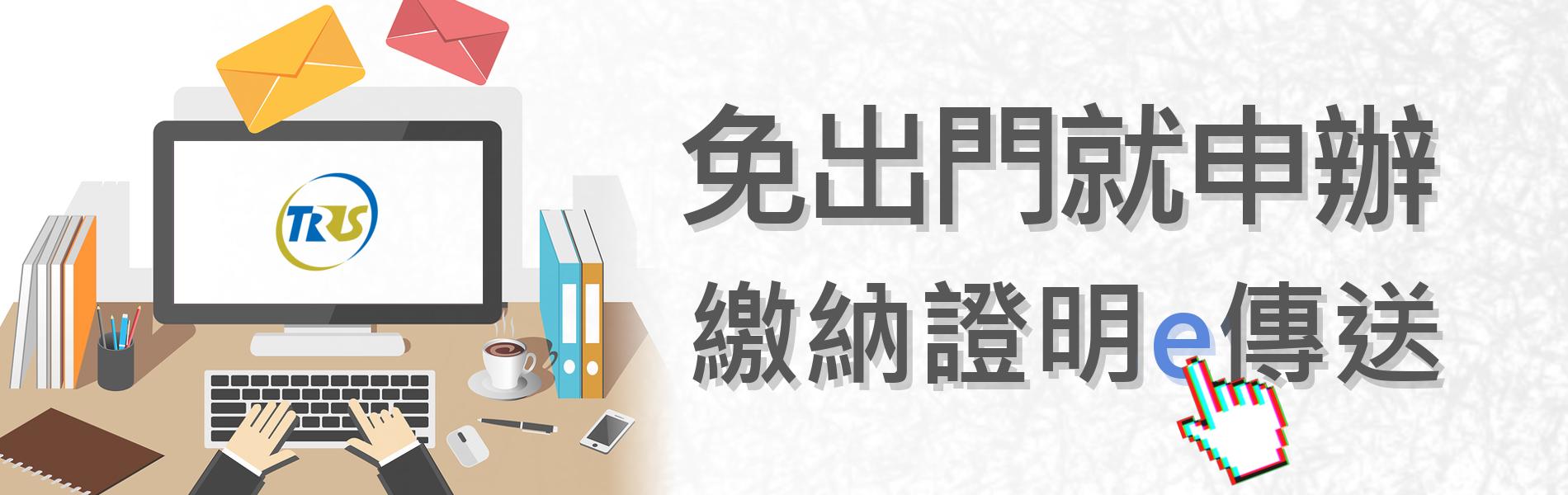申請下期電子傳送及本期紙本繳納證明服務