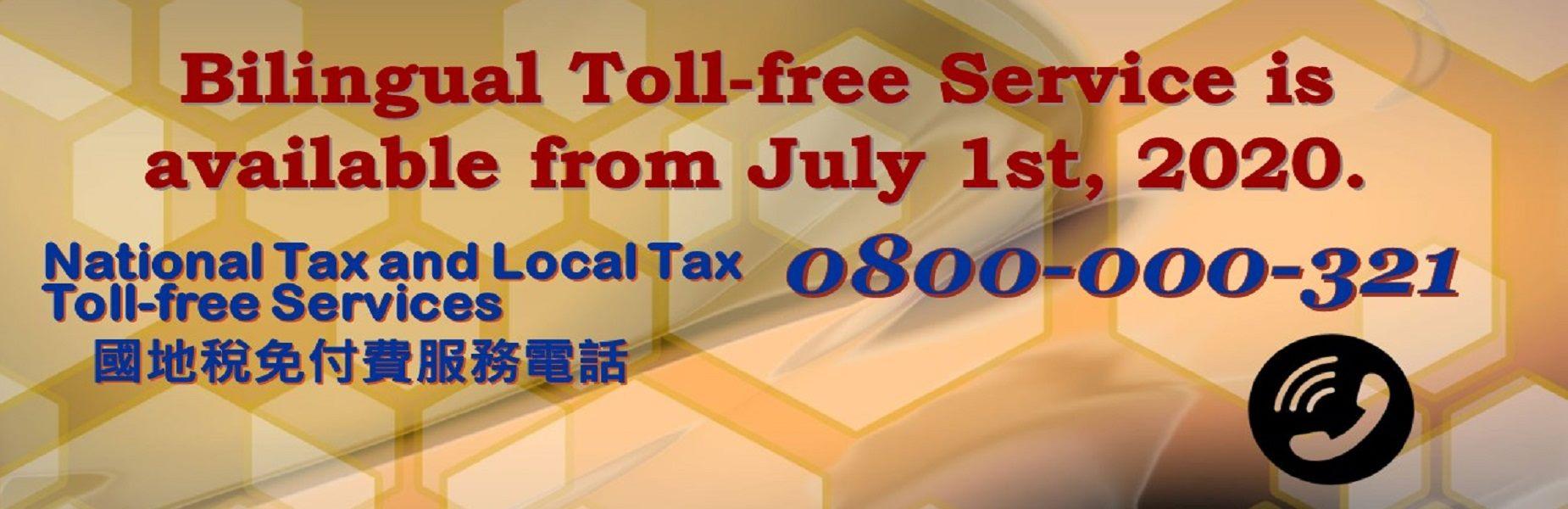國地稅免付費服務專線