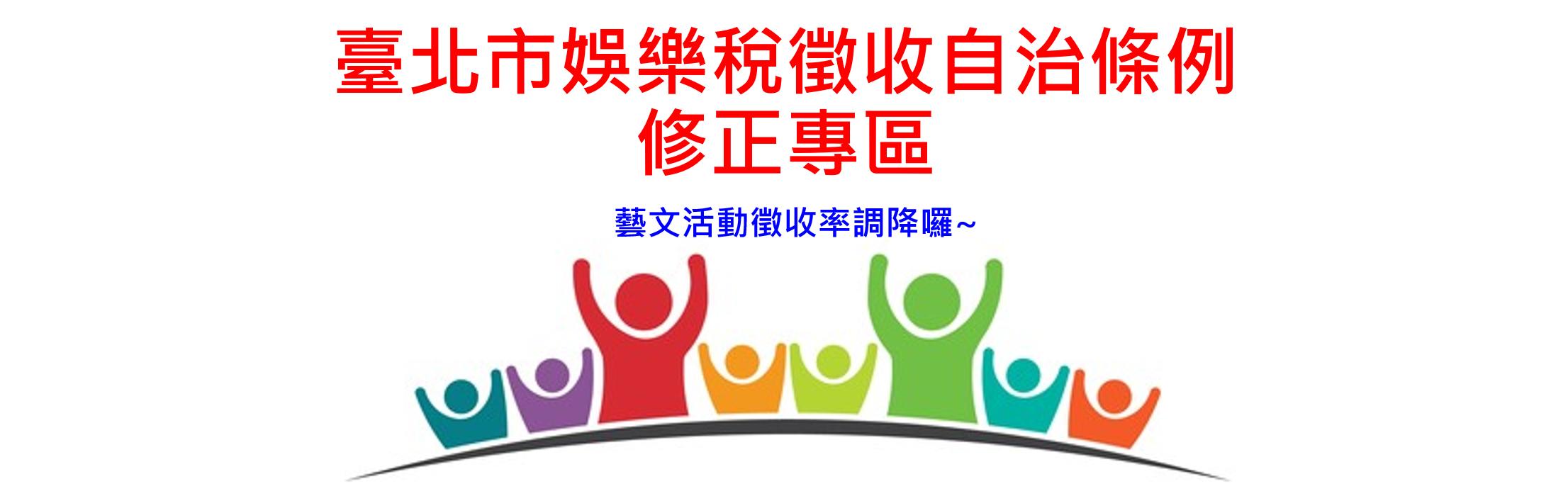 臺北市娛樂稅徵收自治條例修正專區