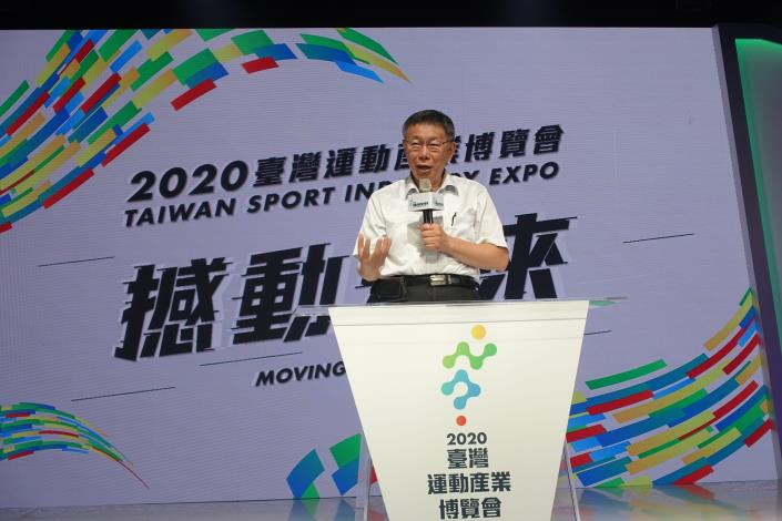 柯文哲市長開幕致詞期許臺北市運動產業再升級.JPG