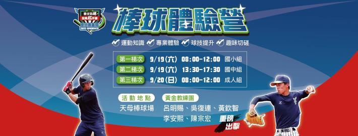 臺北興富發棒球體驗營活動海報