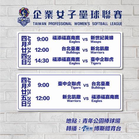 2021企業女子壘球聯賽賽程(中華壘球協會提供)