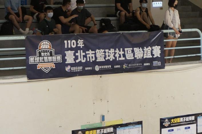 110年臺北市籃球社區聯誼賽1