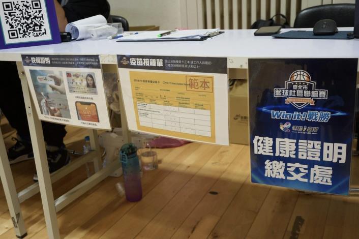 110年臺北市籃球社區聯誼賽7