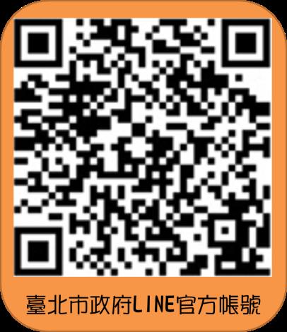 臺北市政府LINE官方帳號[開啟新連結]