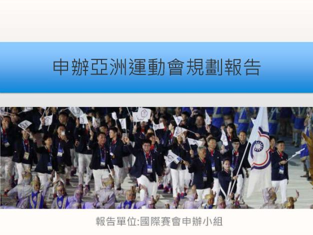2020_0818_申辦亞運專案簡報