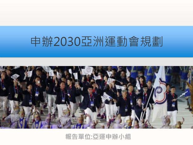 申辦2030亞洲運動會規劃