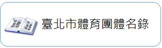 [另開新視窗]臺北市體育團體名錄