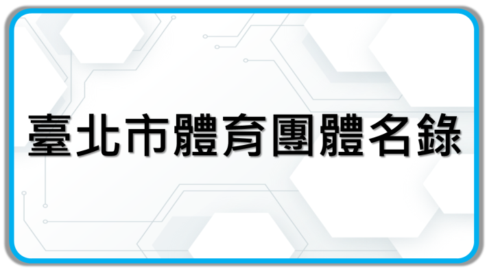 臺北市體育團體名錄