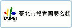 臺北市體育團體名錄[開啟新連結]