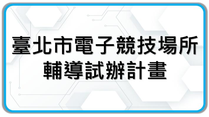臺北市電子競技場所輔導試辦計畫