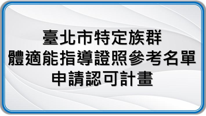 臺北市特定族群體適能指導證照參考名單申請認可計畫