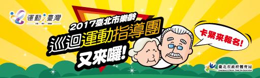 臺北市樂齡運動巡迴指導團[開啟新連結]