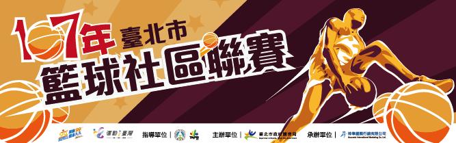臺北市籃球社區聯賽[開啟新連結]