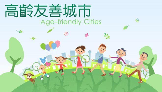 衛生福利部國民健康署 高齡友善城市[開啟新連結]