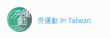 夯運動in Taiwan[開啟新連結]