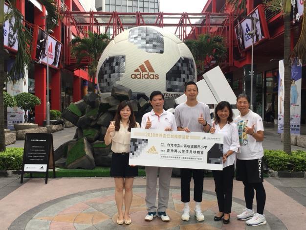 愛迪達捐贈足球物資予本市明道國小足球隊(足球基站學校)