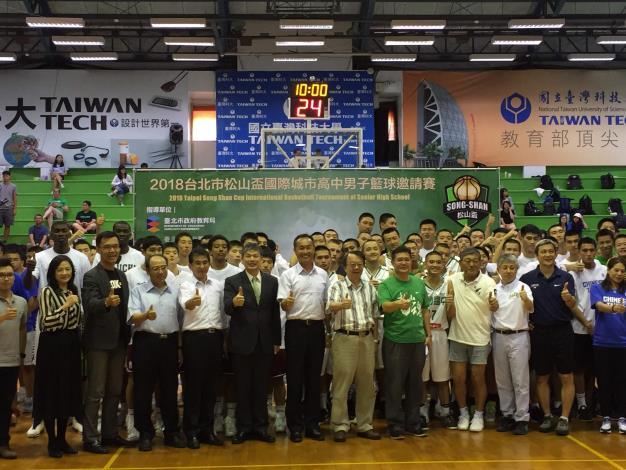 2018臺北市松山盃國際籃球邀請賽開幕花絮