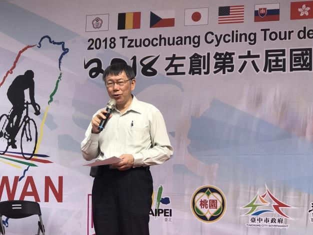 2018年第六屆國際聽障自由車環臺賽臺北站