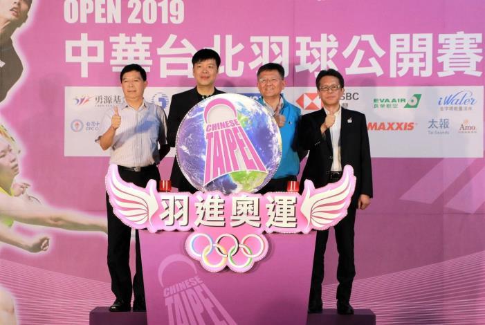 2019中華臺北羽球公開賽