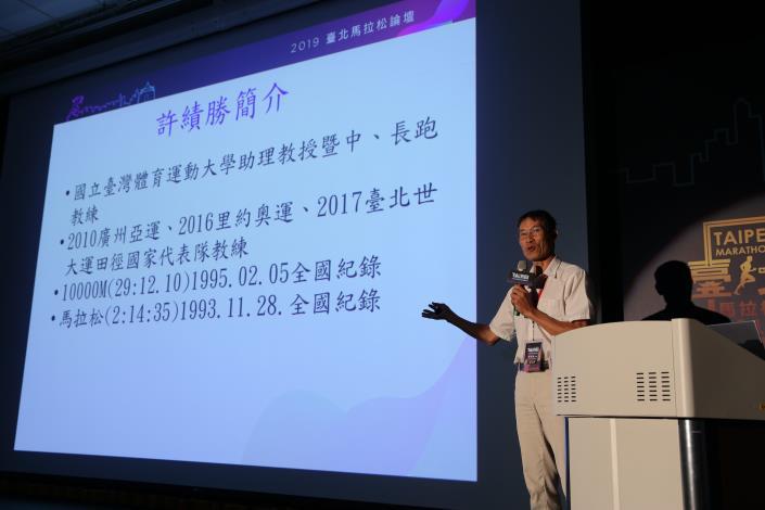 馬拉松的科學化訓練講者-國立台灣體育運動大學許績勝助理教授