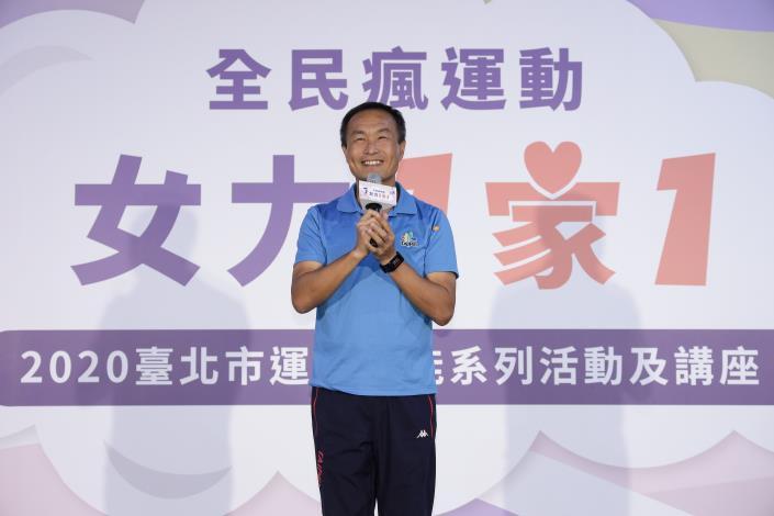 臺北市政府體育局李局長再立說明本活動的主要對象為女性及親子族群