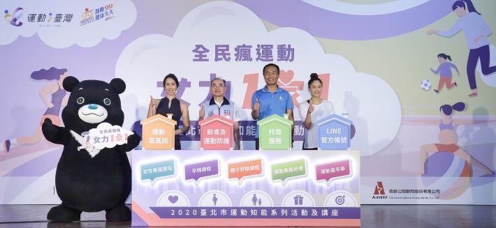 熊讚(左1)、瑜珈老師李詹瑩(左2)、體育署呂組長忠仁(左3)、臺北市體育局李局長再立(右2)及空手道國手文姿云(右1)一起進行啟動儀式,象徵活動正式開跑