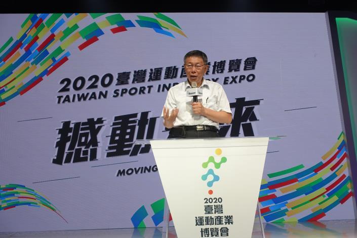 柯文哲市長開幕致詞期許臺北市運動產業再升級