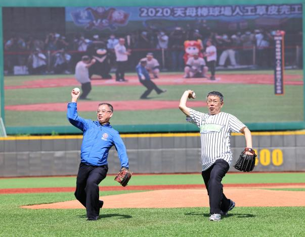 【天母棒球場人工草皮完工紀念賽】 柯文哲市長與葉丁鵬主任秘書共同開球