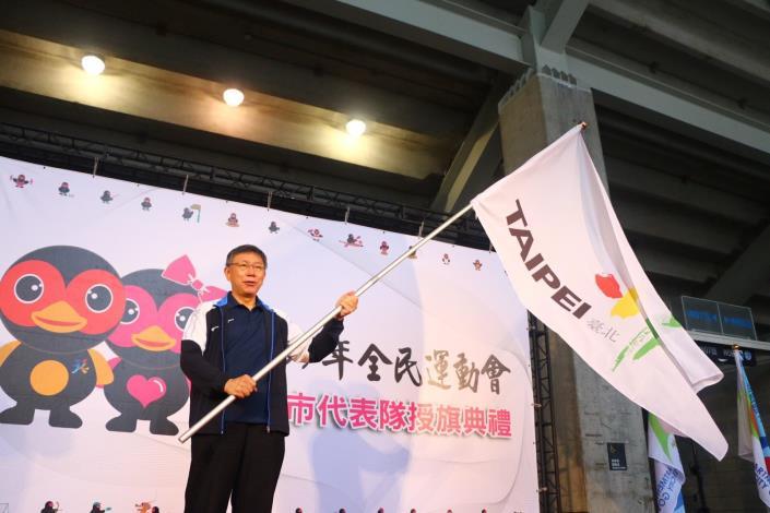 臺北市柯文哲市長揮舞旗幟,與選手呼喊加油口號,預祝比賽成績旗開得勝