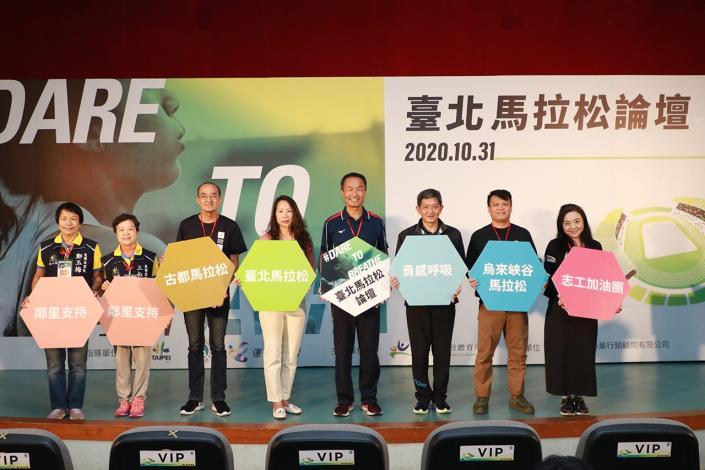 「2020臺北馬拉松論壇」31日正式開跑!逾200位市民跑友報名共同激盪