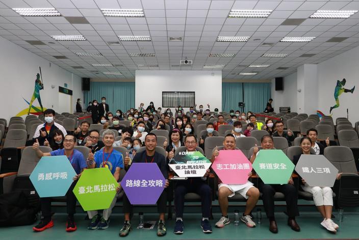 「2020臺北馬拉松論壇」下午場,臺北馬拉松邁向國際,需要全體市民一起努力