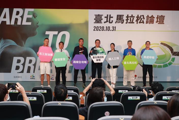 「2020臺北馬拉松論壇」下午場,為跑者解疑,讓大家知道馬拉松不一樣的一面