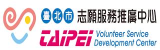 [另開新視窗] 臺北市志願服務推廣中心