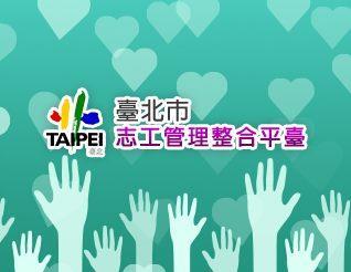 臺北市志工管理整合平台