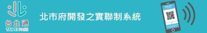 台北通實聯制專頁