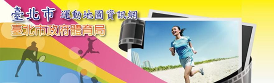 台北市運動地圖資訊網