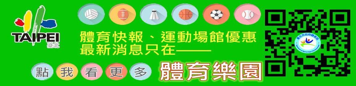 臺北市政府LINE市政訊息─體育樂園