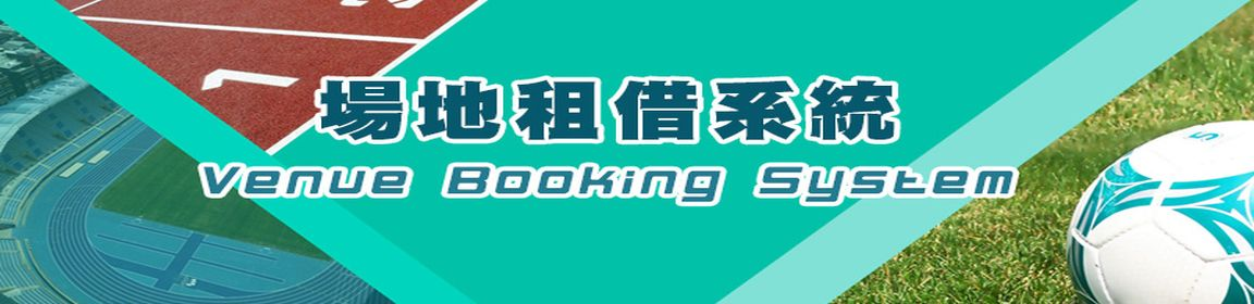 場地租借系統 Venue Booking System