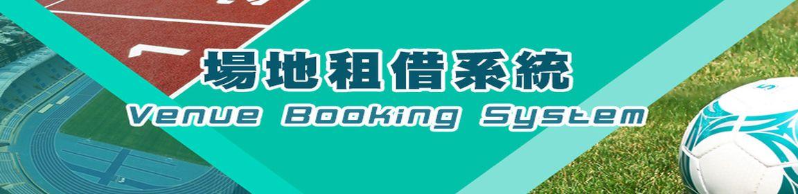 場地租借系統 Venue Booking System