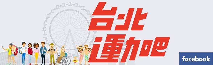 台北運動吧臉書粉絲專頁