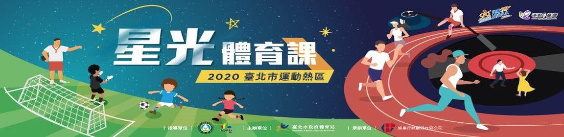 2020臺北市運動熱區 星光體育課