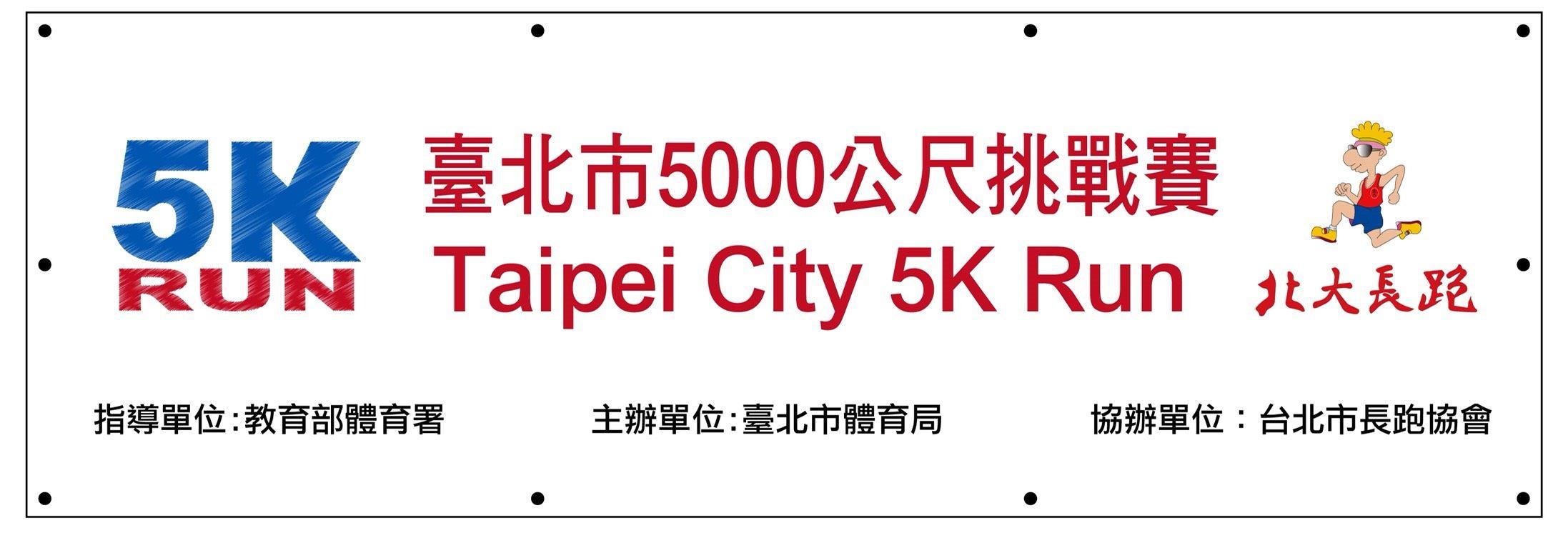 臺北市5000公尺挑戰賽