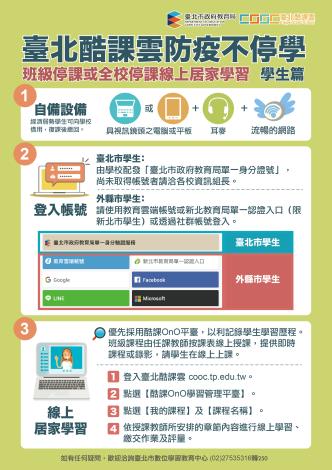 1090302臺北酷課雲防疫不停學學生篇