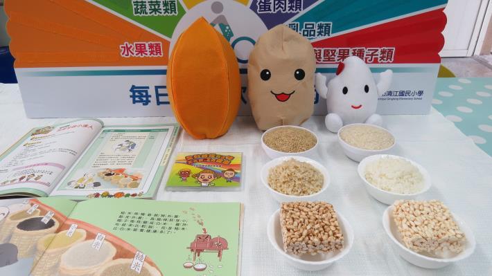 2-6._繪本導讀引起動機.米寶寶教具對應米糧食材及其加工品