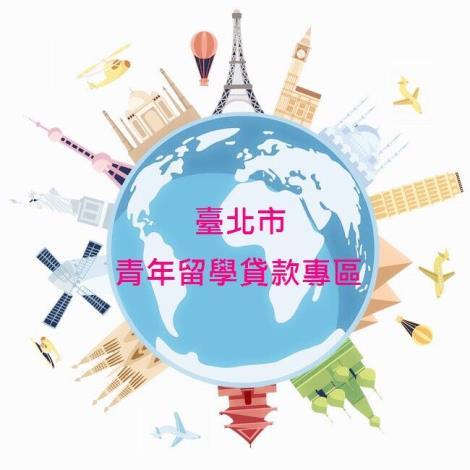 臺北市「希望專案─青年留學免息貸款」專區[開啟新連結]